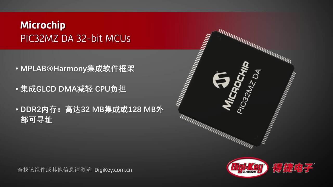 Microchip PIC32MZ DA Series MCUs | Digi-Key Daily