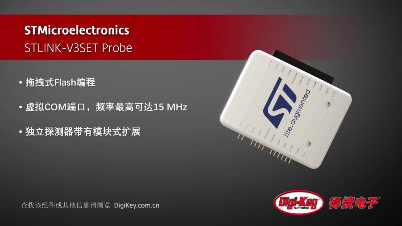 STMicroelectronics STLINK-V3SET Probe | Digi-Key Daily
