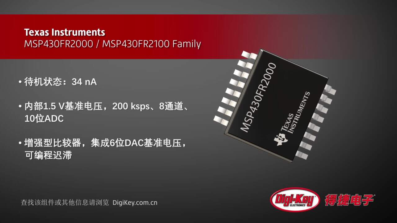 Texas Instruments MSP430FR2000/MSP430FR2100 Family | Digi-Key Daily