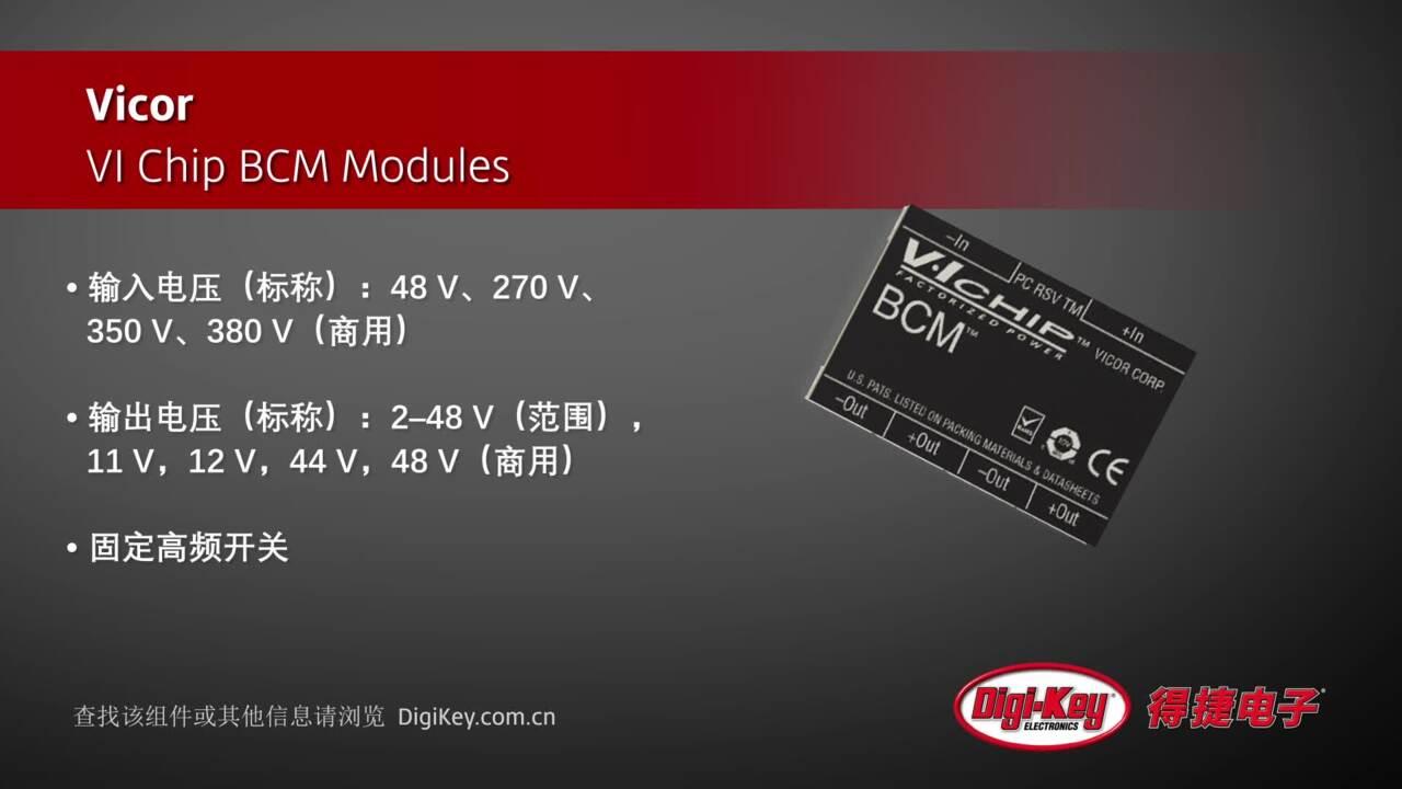 Vicor VI Chip BCM Modules | Digi-Key Daily