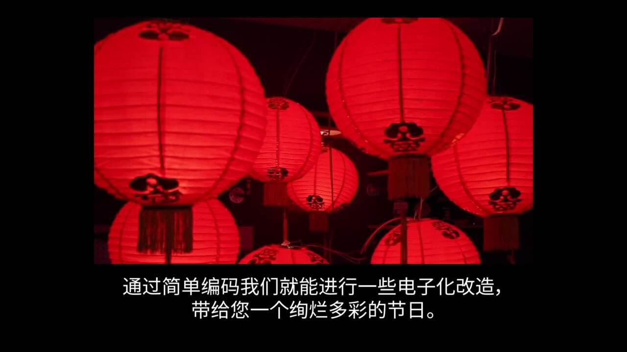 中国新年 - 狗年