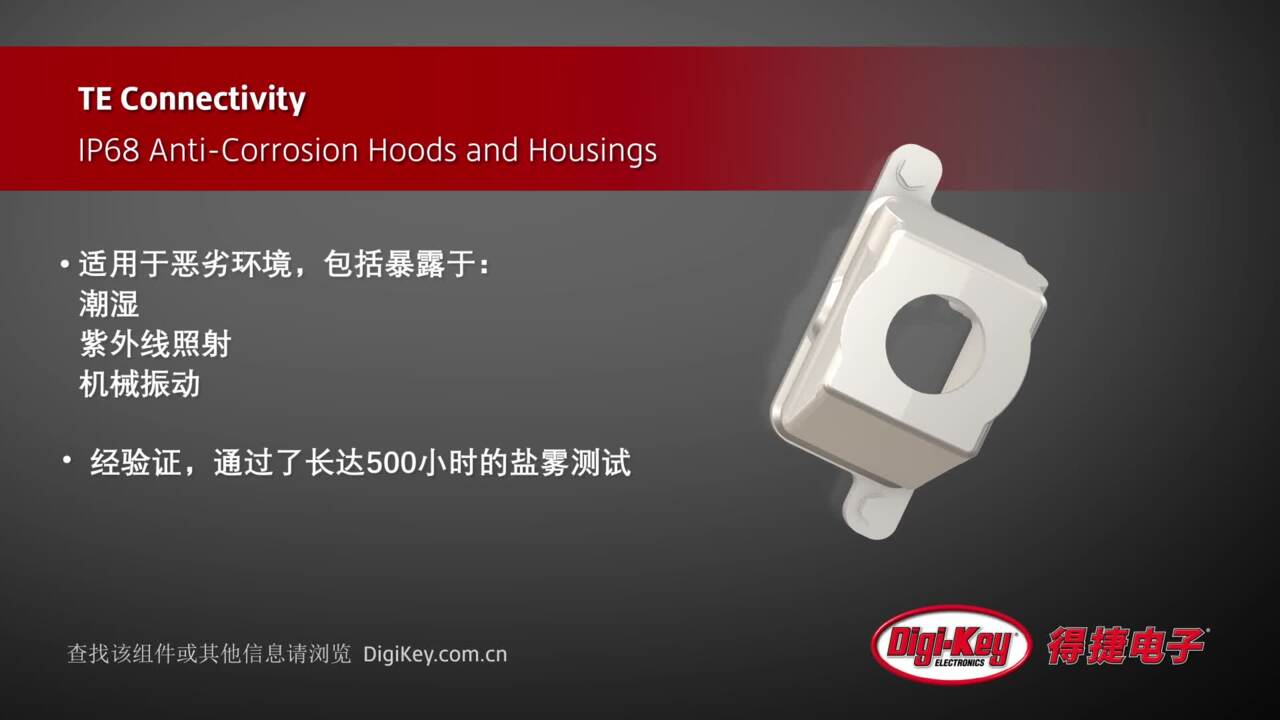 TE Connectivity IP68 Anti-Corrosion Hoods and Housings | Digi-Key Daily