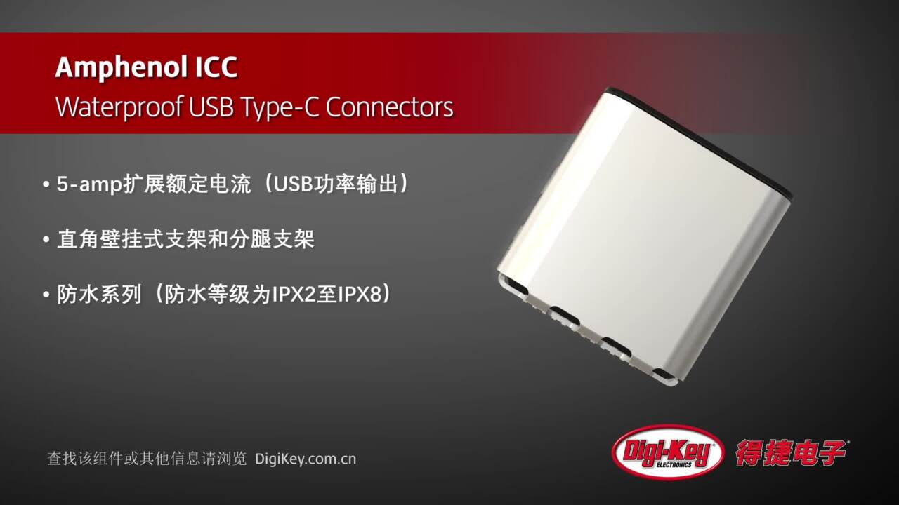 Amphenol ICC Waterproof USB Type-C Connectors | Digi-Key Daily