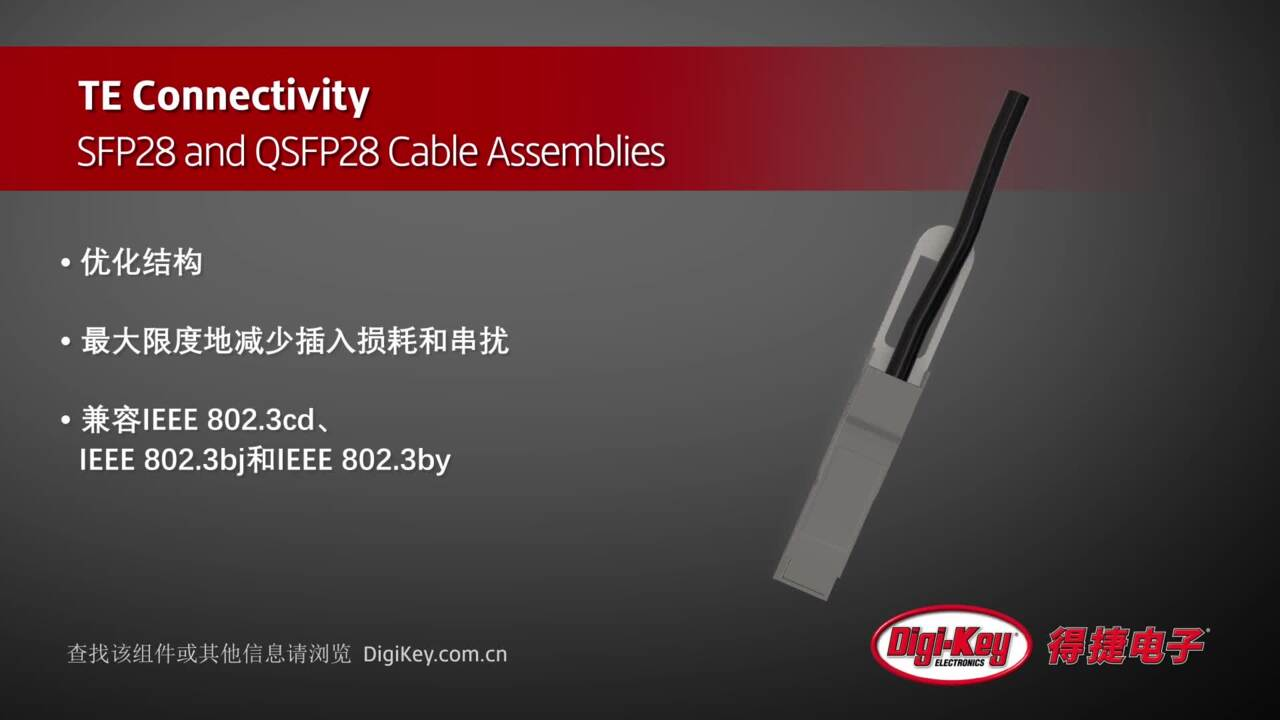 TE Connectivity SFP28 and QSFP28 Cable Assemblies | Digi-Key Daily