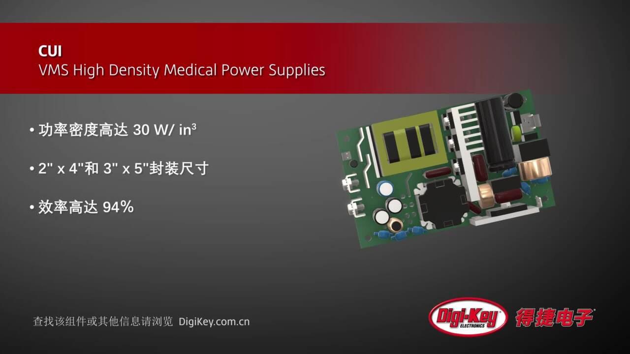 CUI's High Density Medical VMS Series | Digi-Key Daily