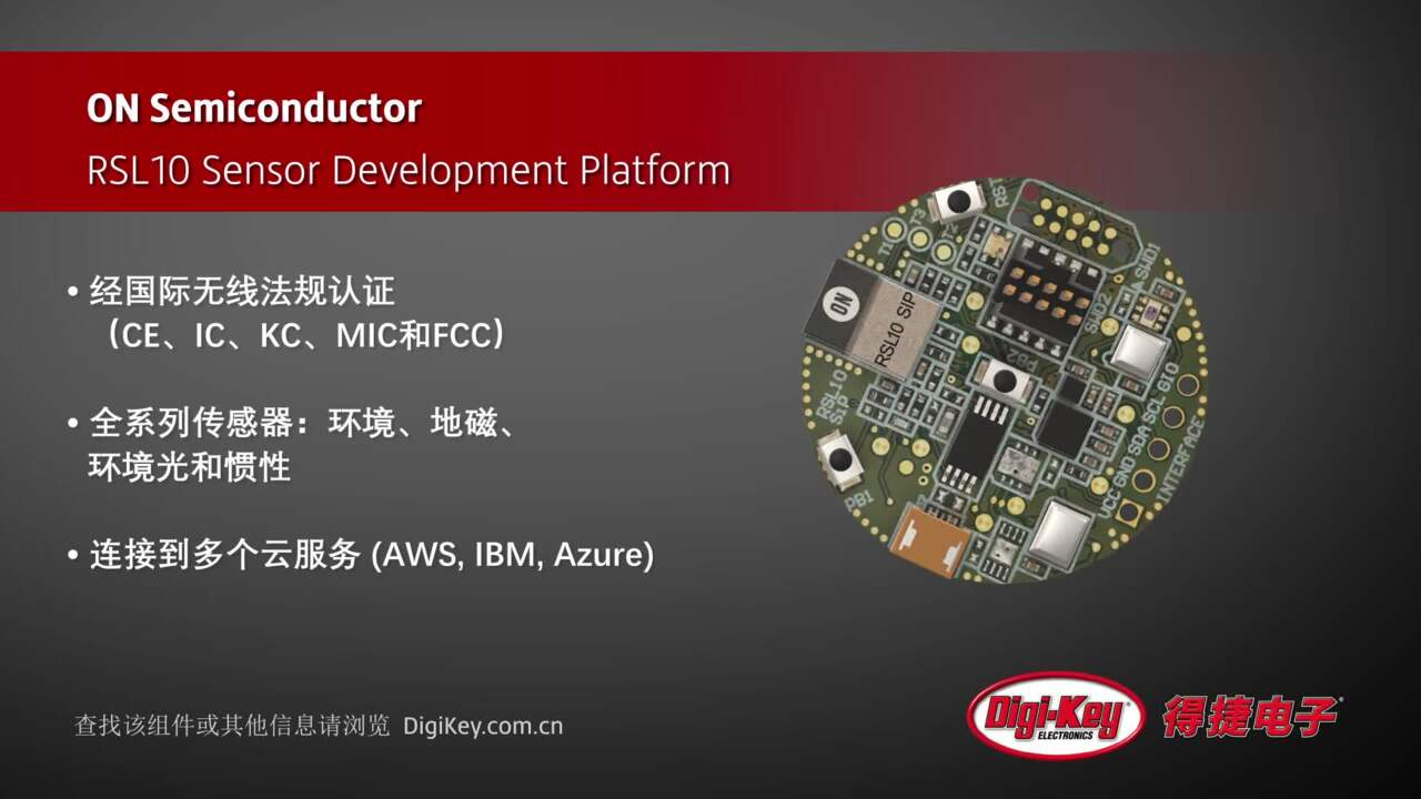 On Semiconductor RSL10 Sensor Development Platform | Digi-Key Daily
