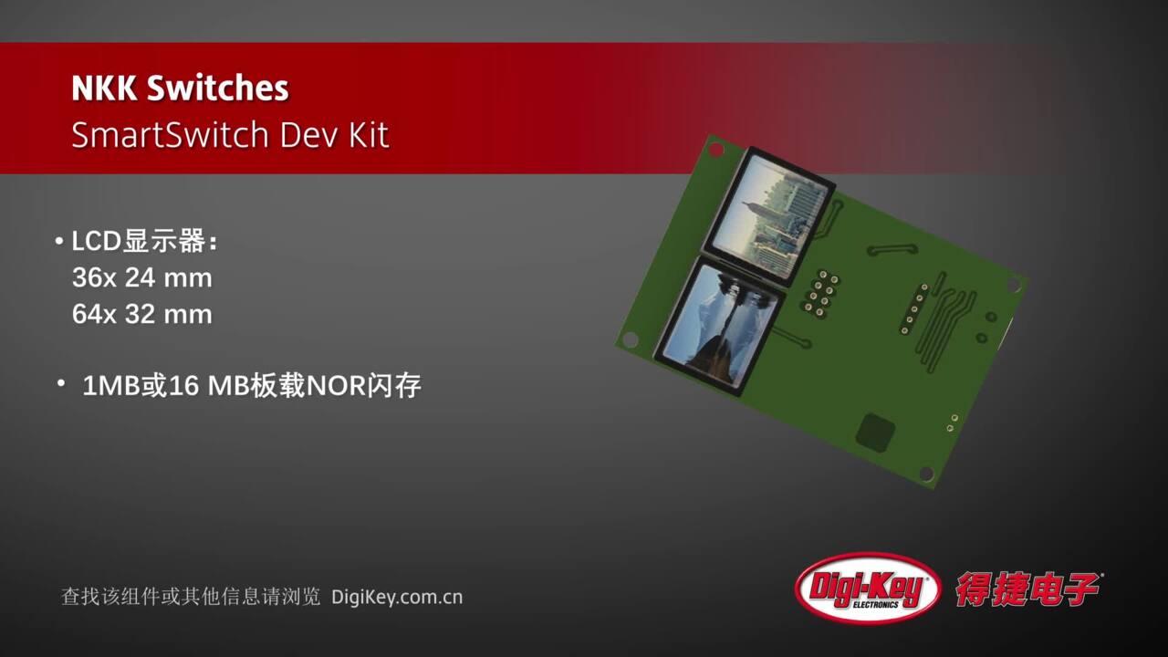NKK Switches SmartSwitch Dev Kit | Digi-Key Daily