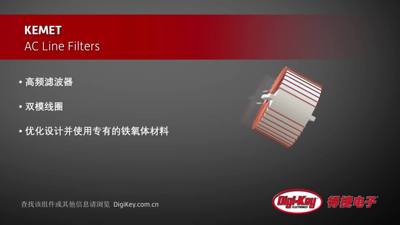 KEMET AC Line Filters | Digi-Key Daily