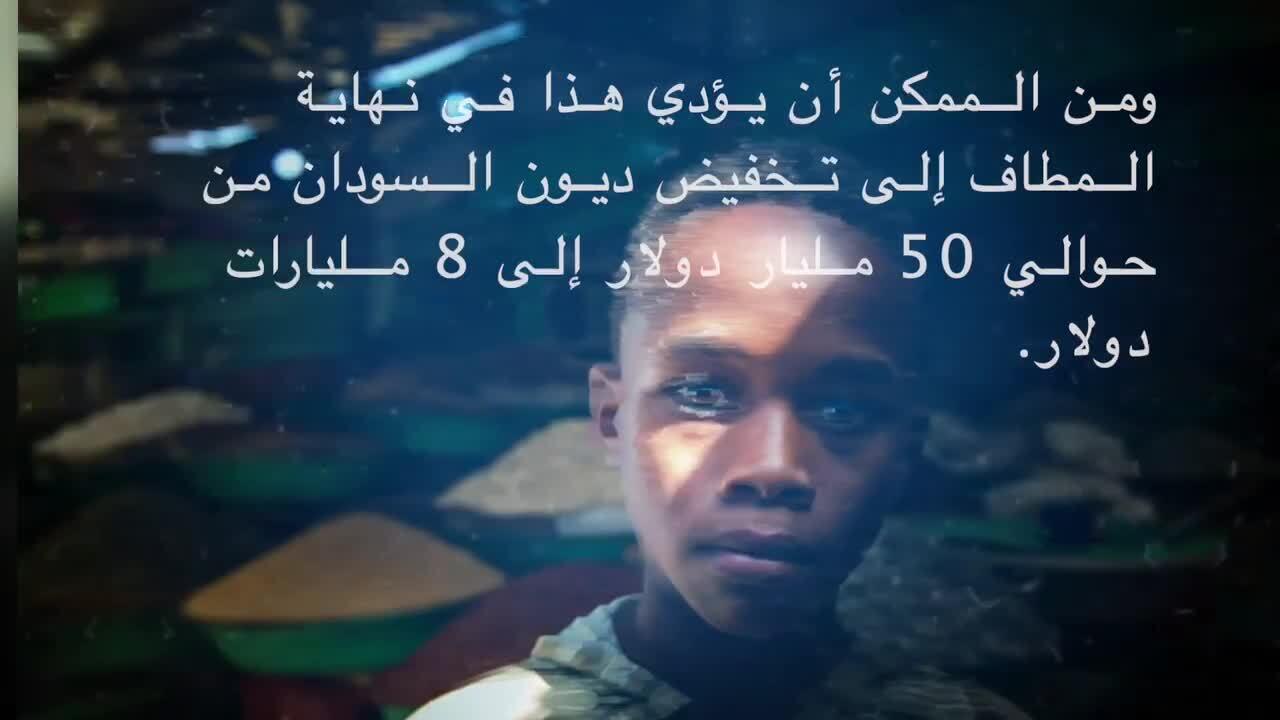 أهلية السودان للحصول على تخفيف لأعباء الديون
