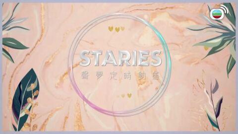 Staries聲夢定時動態-Starry Starry Academy