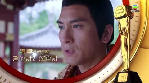 萬千星輝賀台慶-TVB's 51st Anniversary Gala