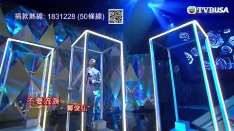 博愛歡樂傳萬家-Pok Oi Charity Show 2020