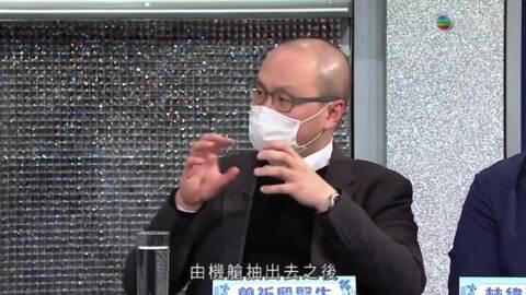 全民開講齊抗疫-The Coronavirus Forum