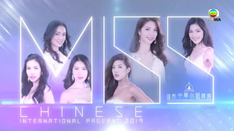 2019國際中華小姐競選-Miss Chinese International Pageant 2019