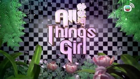 姊妹淘-All Things Girls