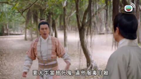 一笑渡凡間-Final Destiny