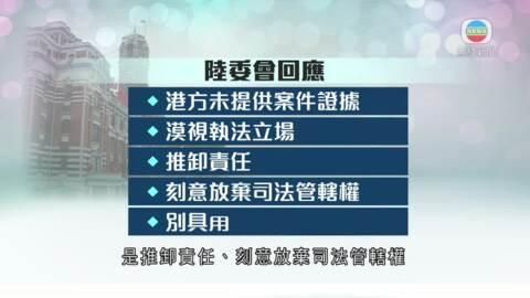 動盪時刻新聞追蹤-Protests In Hong Kong