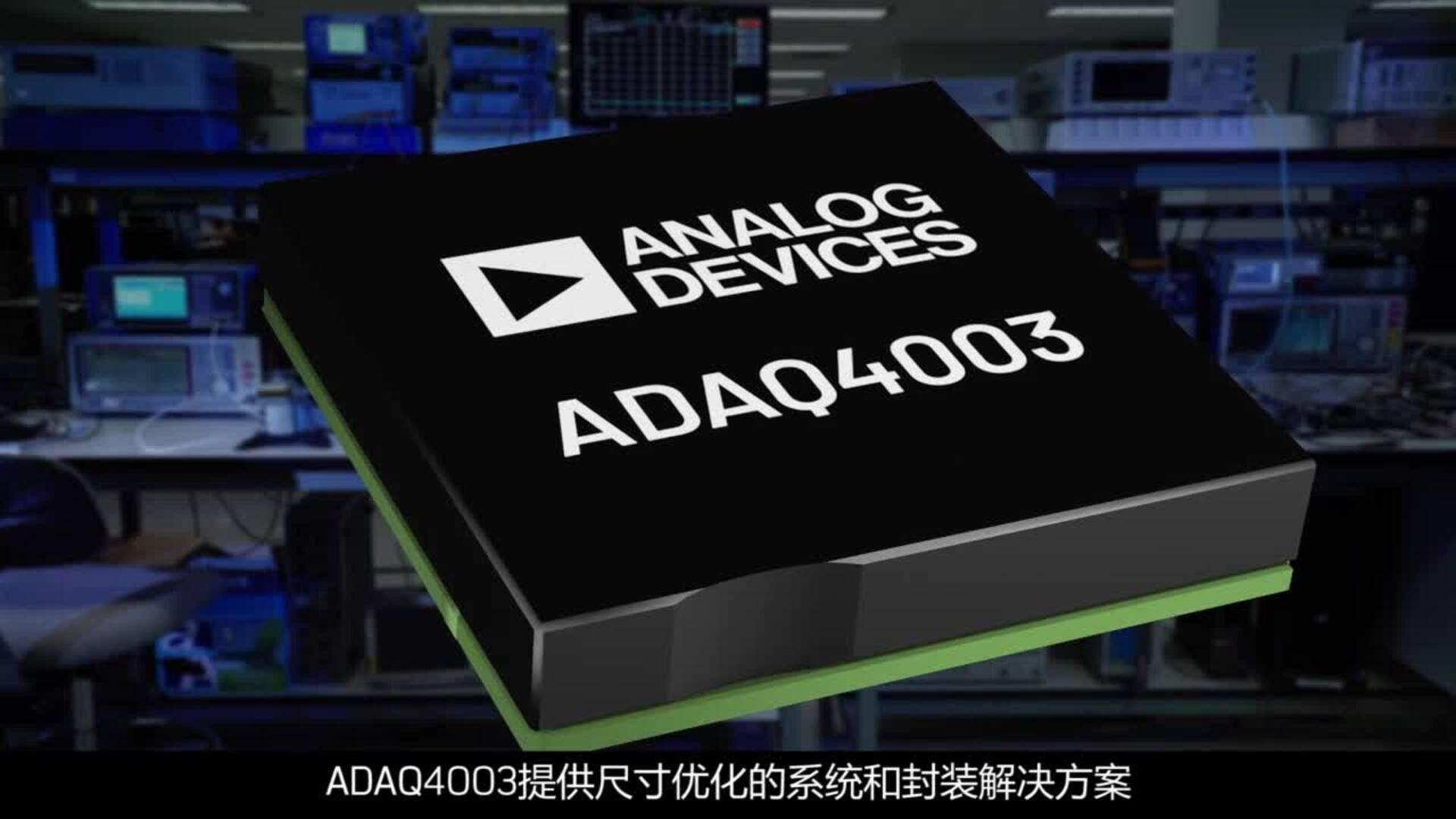 ADAQ4003:18位、2 MSPS μModule®数据采集解决方案