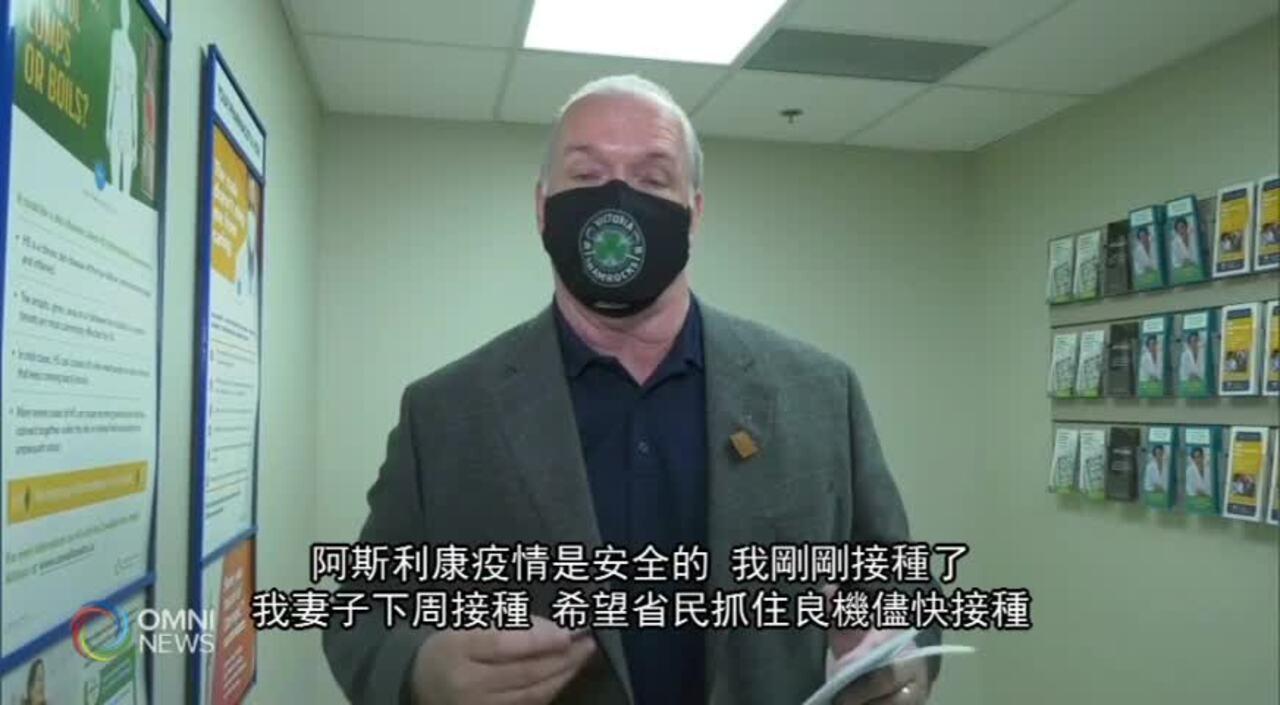 省長賀謹接種阿斯利康疫苗 呼籲民衆積極注射 (BC) – 2021APR16