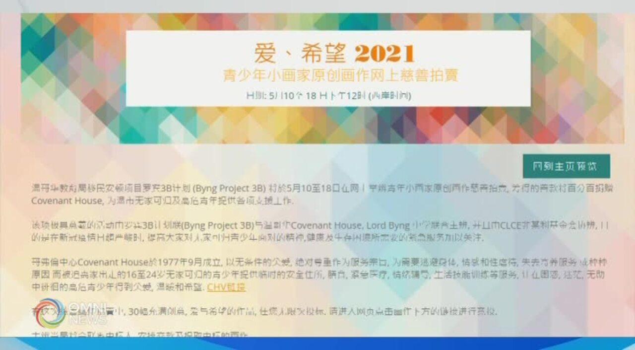 新移民學生以幫助他人融入新環境 (BC) – 2021MAY07