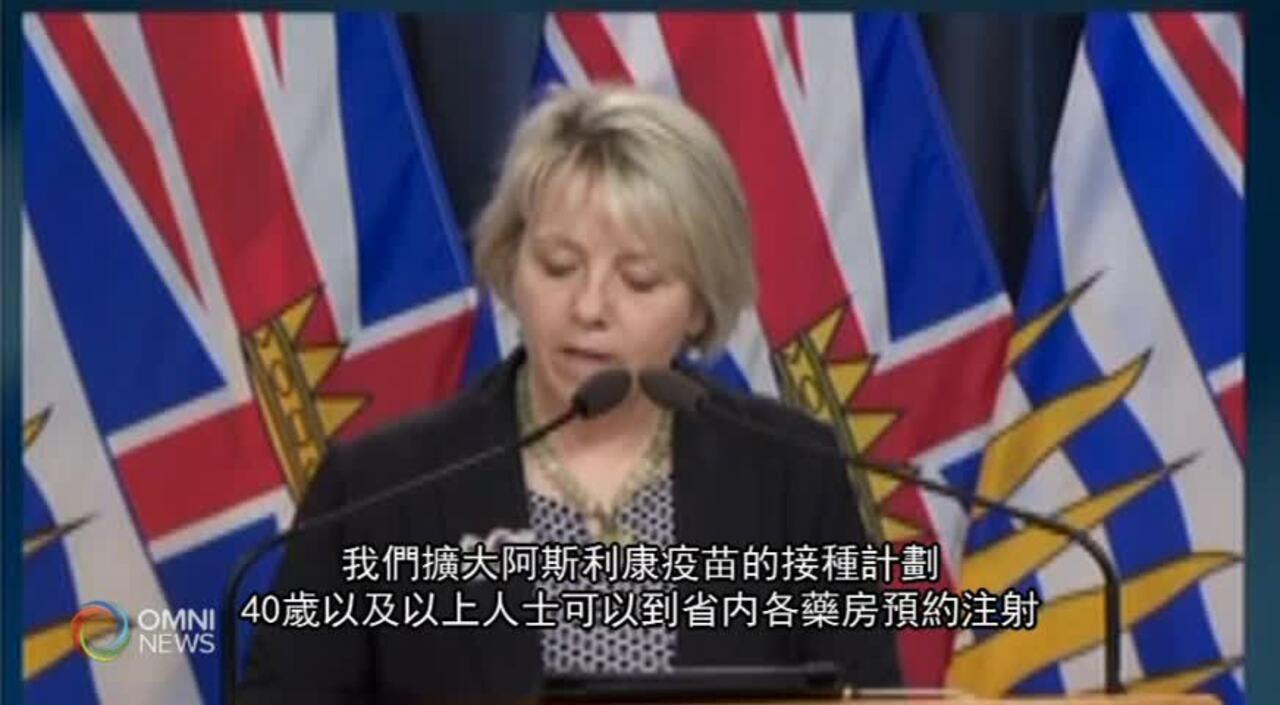 卑詩疫情更新 將限制省内及跨省旅遊 (BC) – 2021APR19
