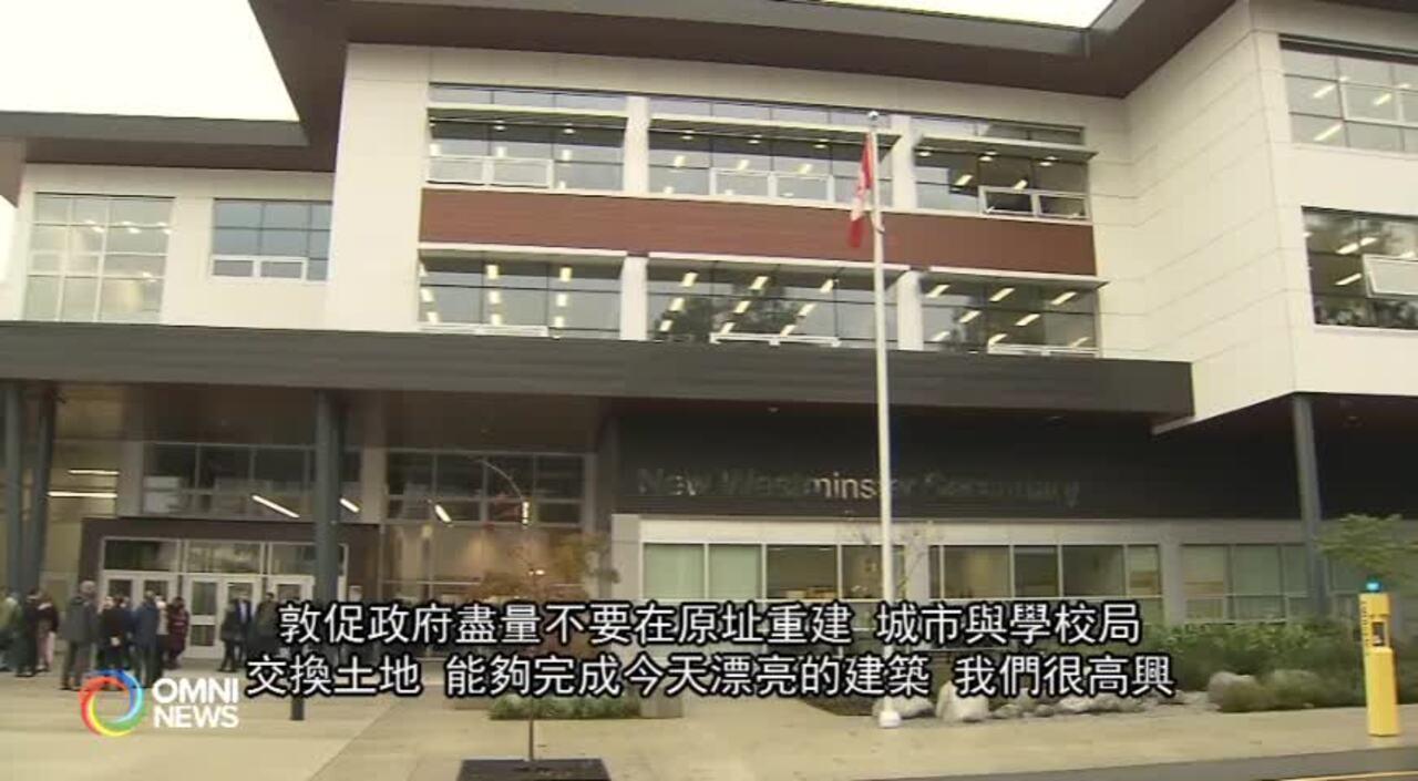 新西敏中學新校址落成 (BC) – 2021OCT14