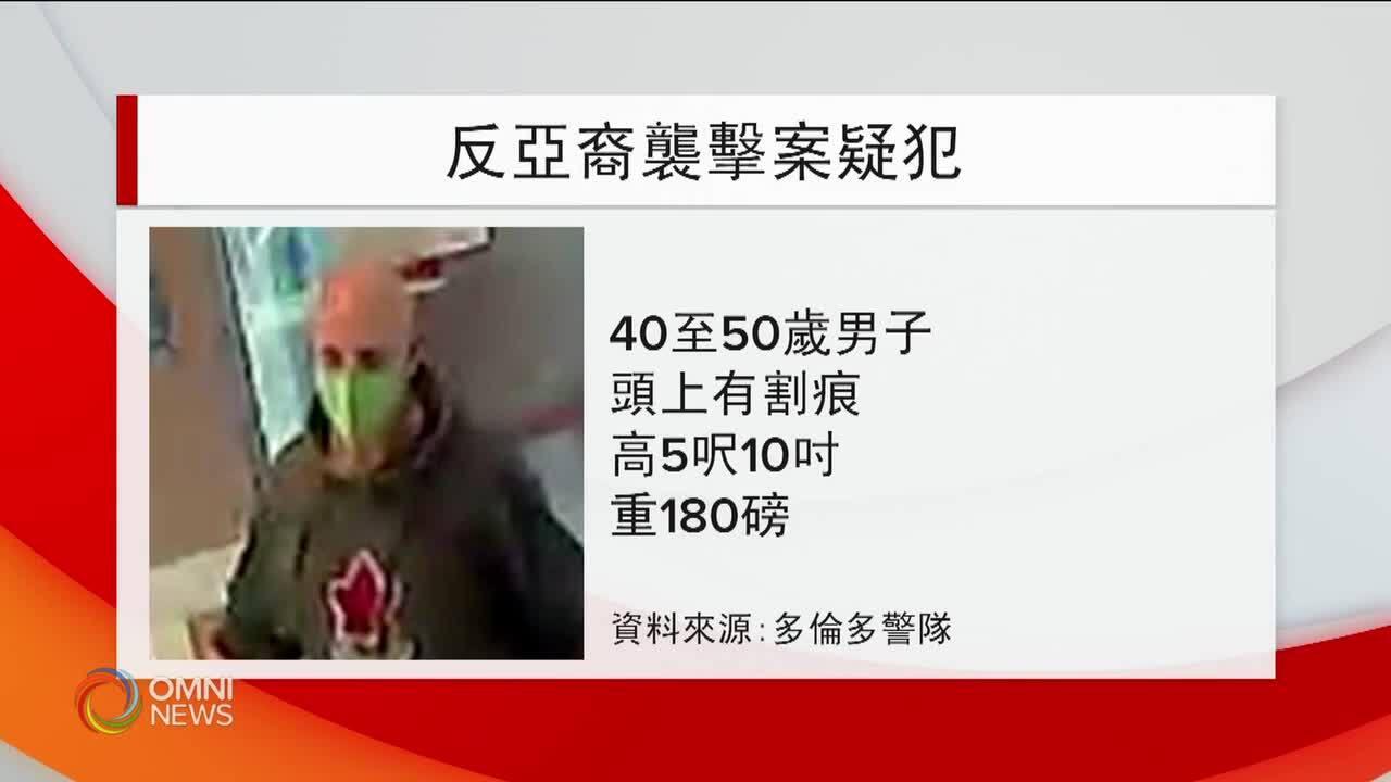Focus Mandarin – April 8 – Anti Asian Attack