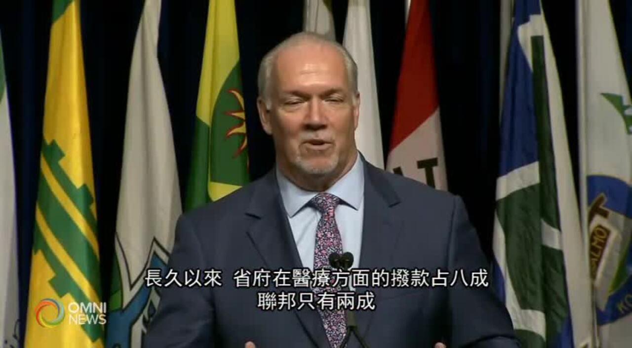 省長參加BC城鎮聯盟年度會議回應對多個議題 (BC) – 2021SEPT17