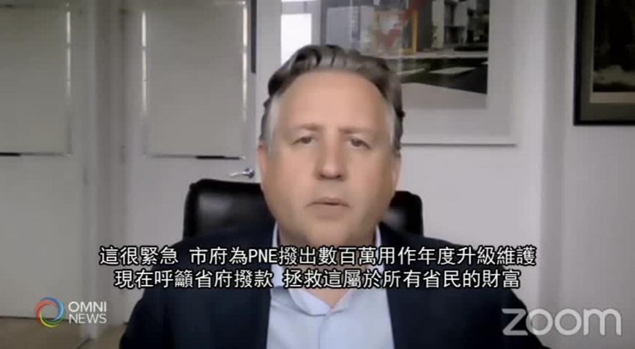 溫市市長呼籲省府撥款 協助PNE度過難關 (BC) – 2021APR30