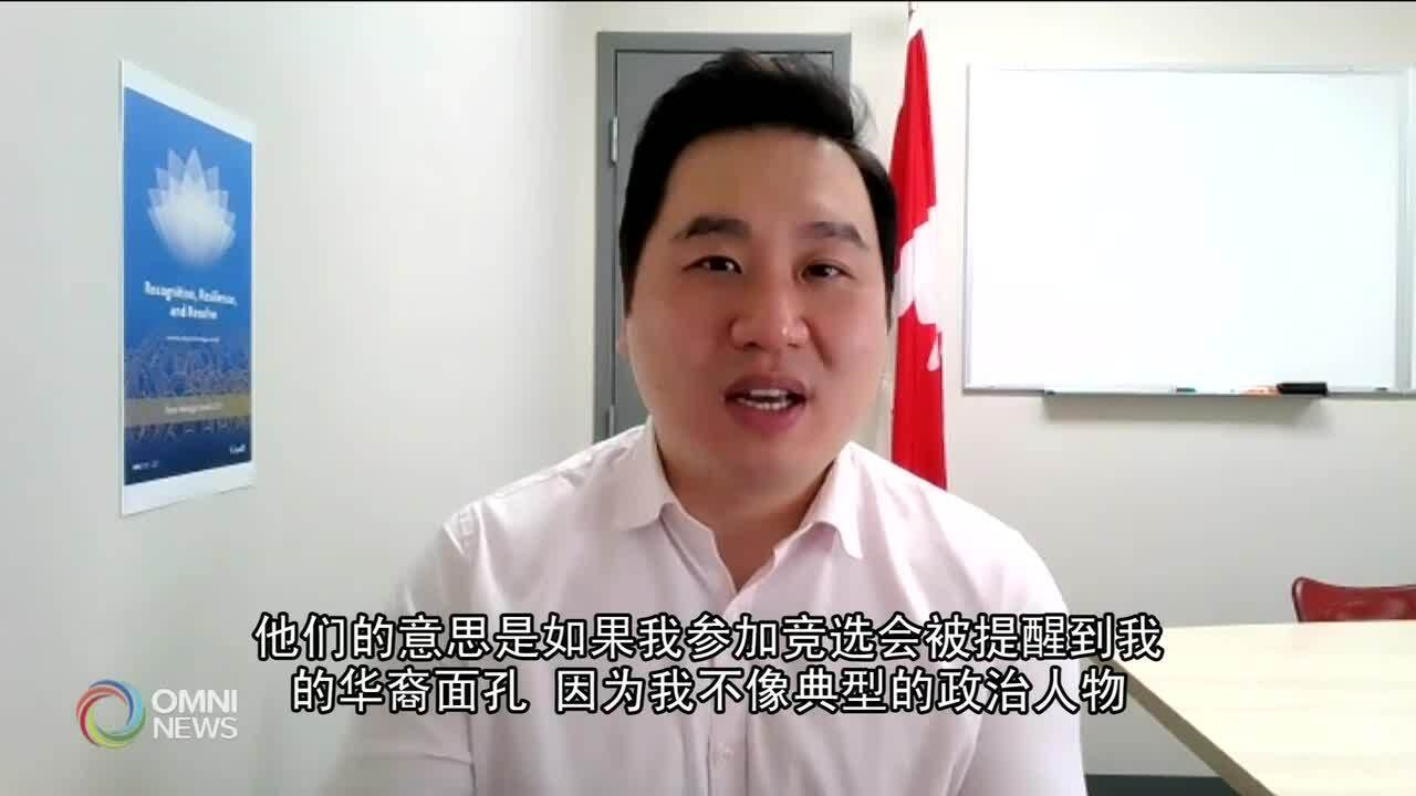 Celebrating Asian Heritage Month with Liberal MP Shawn Chen | OMNI News Mandarin