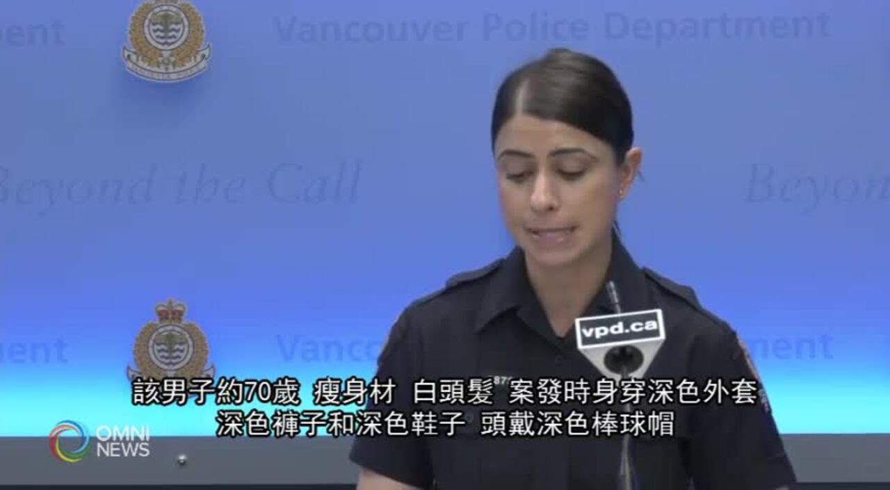溫哥華警察局調查針對中領館事件 (BC) – MAY 14, 2021