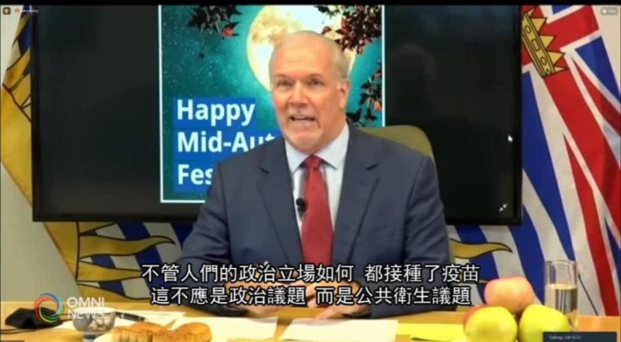 省長中文媒體記者會向華裔社區恭賀中秋 (BC) – 2021SEPT16