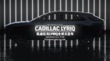 Cadillac Lyriq Teaser_Chinese