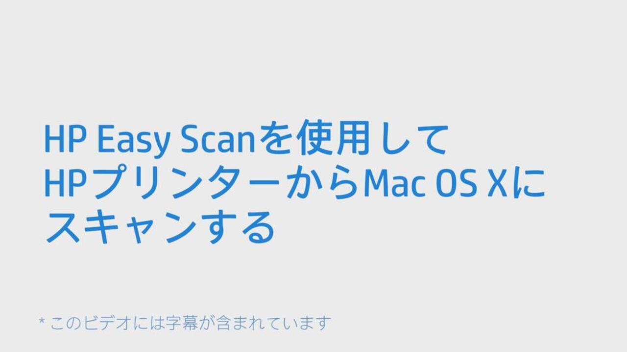 hp プリンター - スキャン方法 (mac) | hp®カスタマーサポート