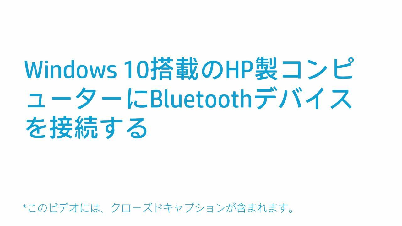 hp pc - bluetoothデバイスの接続 (windows) | hp®カスタマーサポート