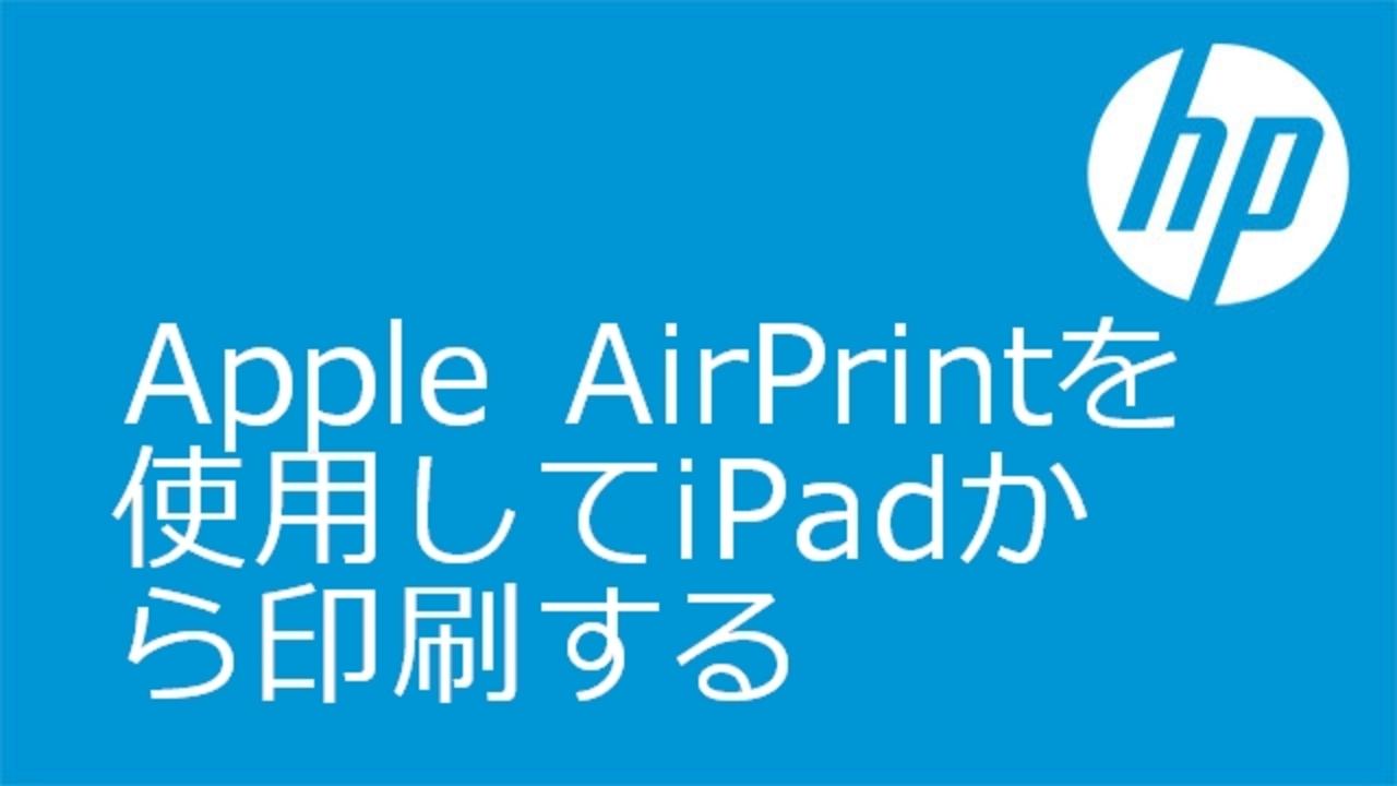 hp プリンター - iphone、ipad、または ipod touch から印刷する方法