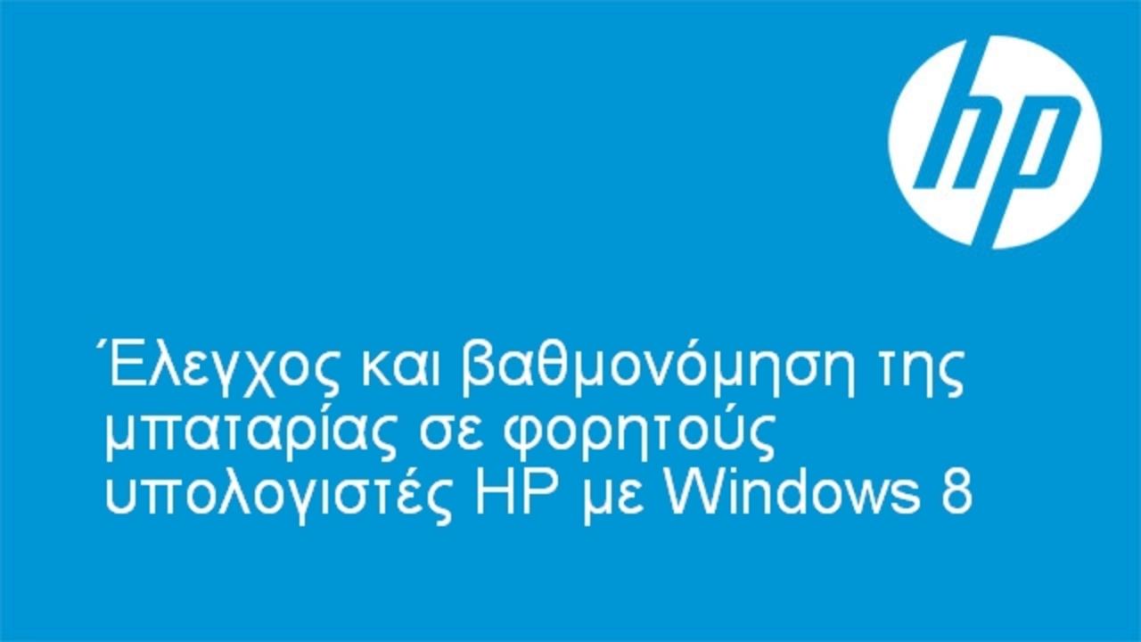 3c605bb7e2 Φορητοί υπολογιστές HP - Έλεγχος και βαθμονόμηση της μπαταρίας ...