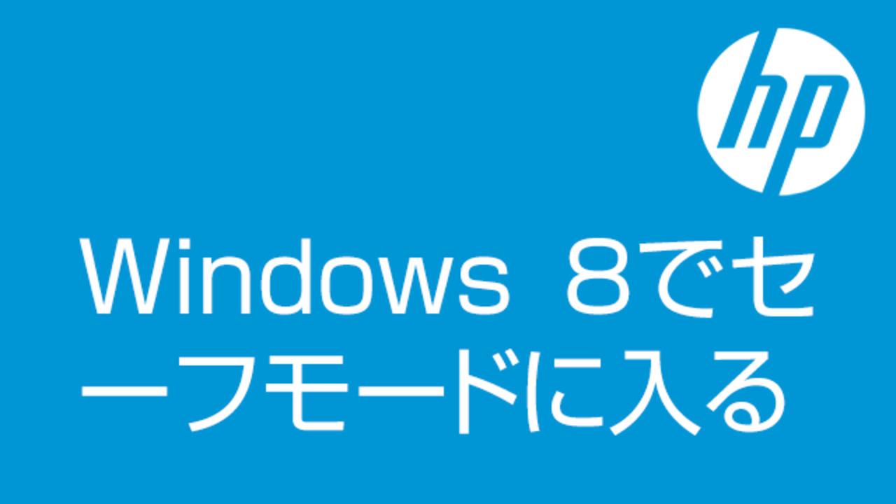 hp pc - windows セーフモード (windows 10、8) | hp®カスタマーサポート