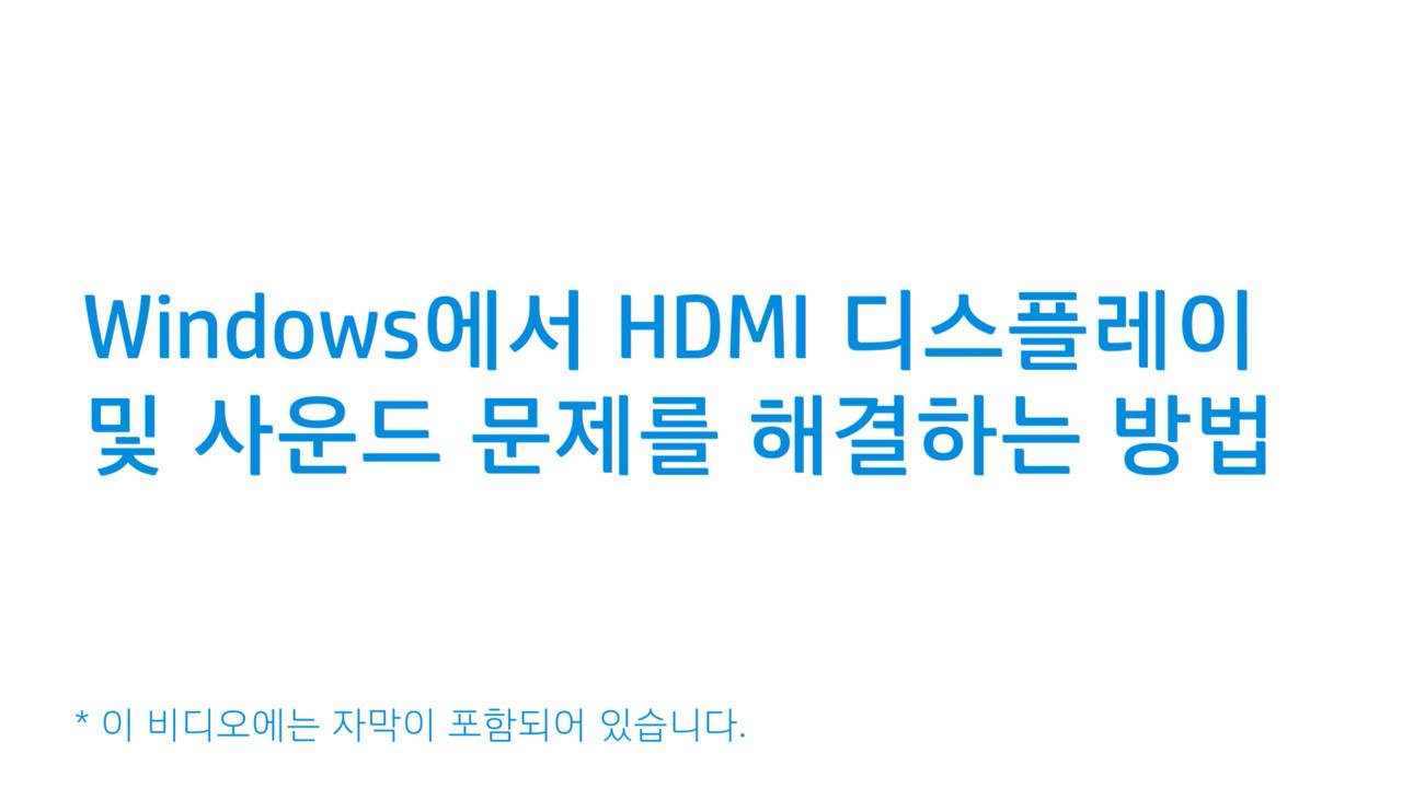 Windows에서 HDMI 디스플레이 및 사운드 문제를 해결하는 방법