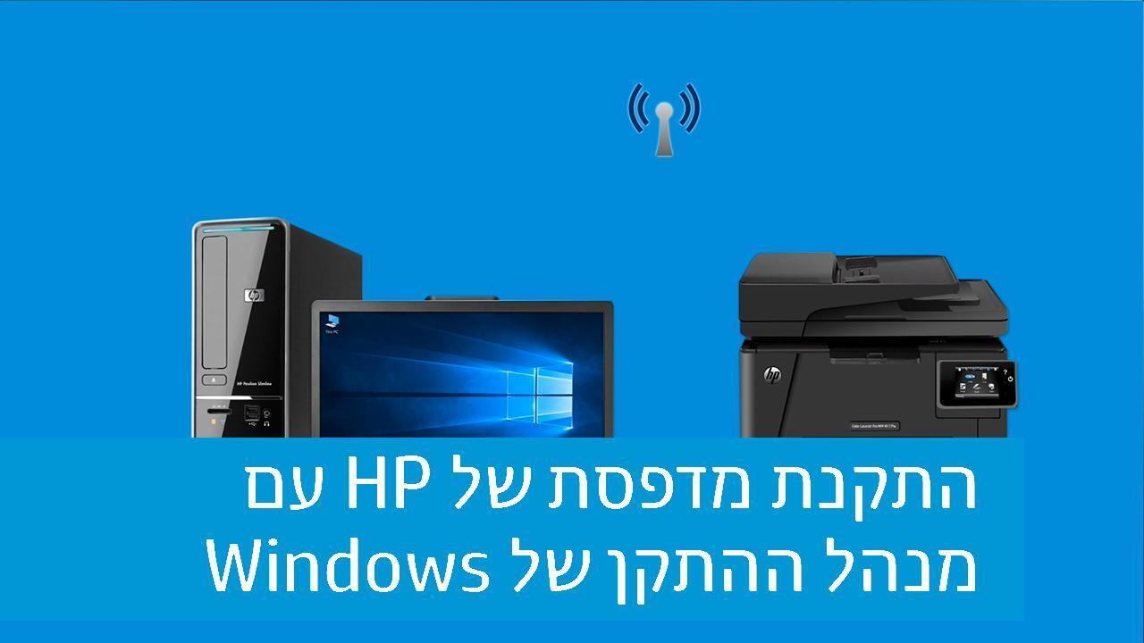 למעלה מדפסות HP - התקנה ושימוש במנהל ההדפסה המובנה של Windows | תמיכת KU-63