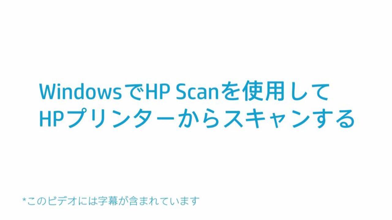 hp プリンター スキャン方法 windows hp カスタマーサポート