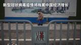 新型冠状病毒疫情将拖累中国经济增长