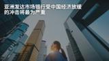 亚洲发达市场银行受中国经济放缓的冲击将最为严重