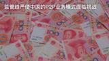 监管趋严使中国的P2P业务模式面临挑战