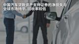 中国汽车贷款资产支持证券的净损失与全球市场持平,回收率较低