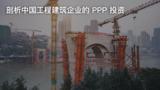 剖析中国工程建筑企业的 PPP 投资