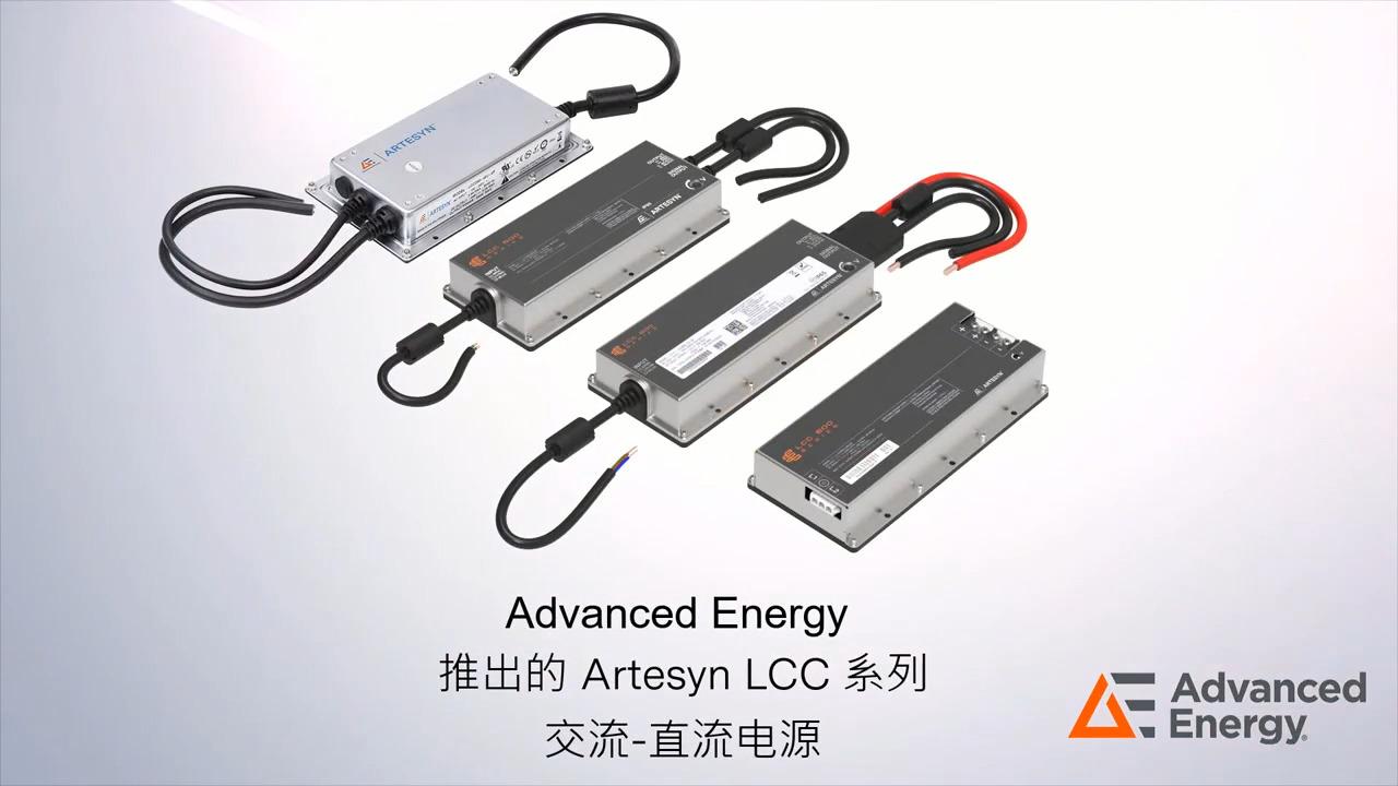Advanced Energy 的 Artesyn LCC AC-DC 电源