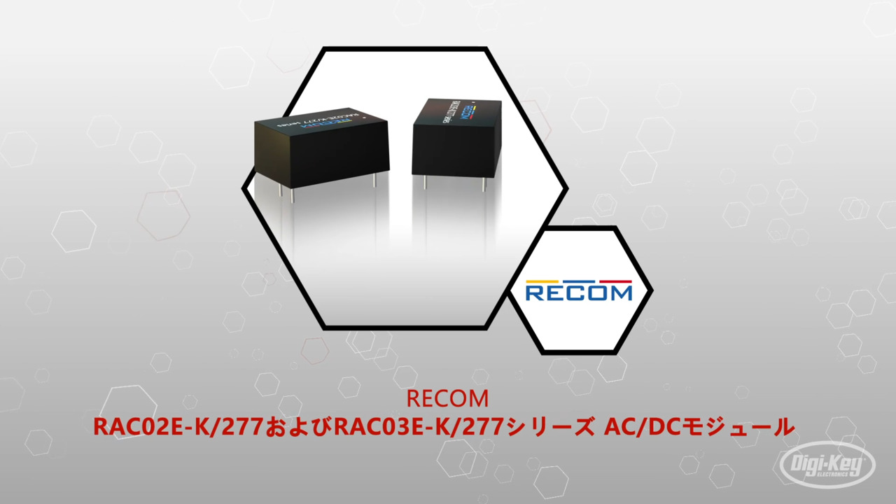 Recom RAC02E-K_277およびRAC03E-K_277シリーズAC-DCモジュール   Datasheet Preview