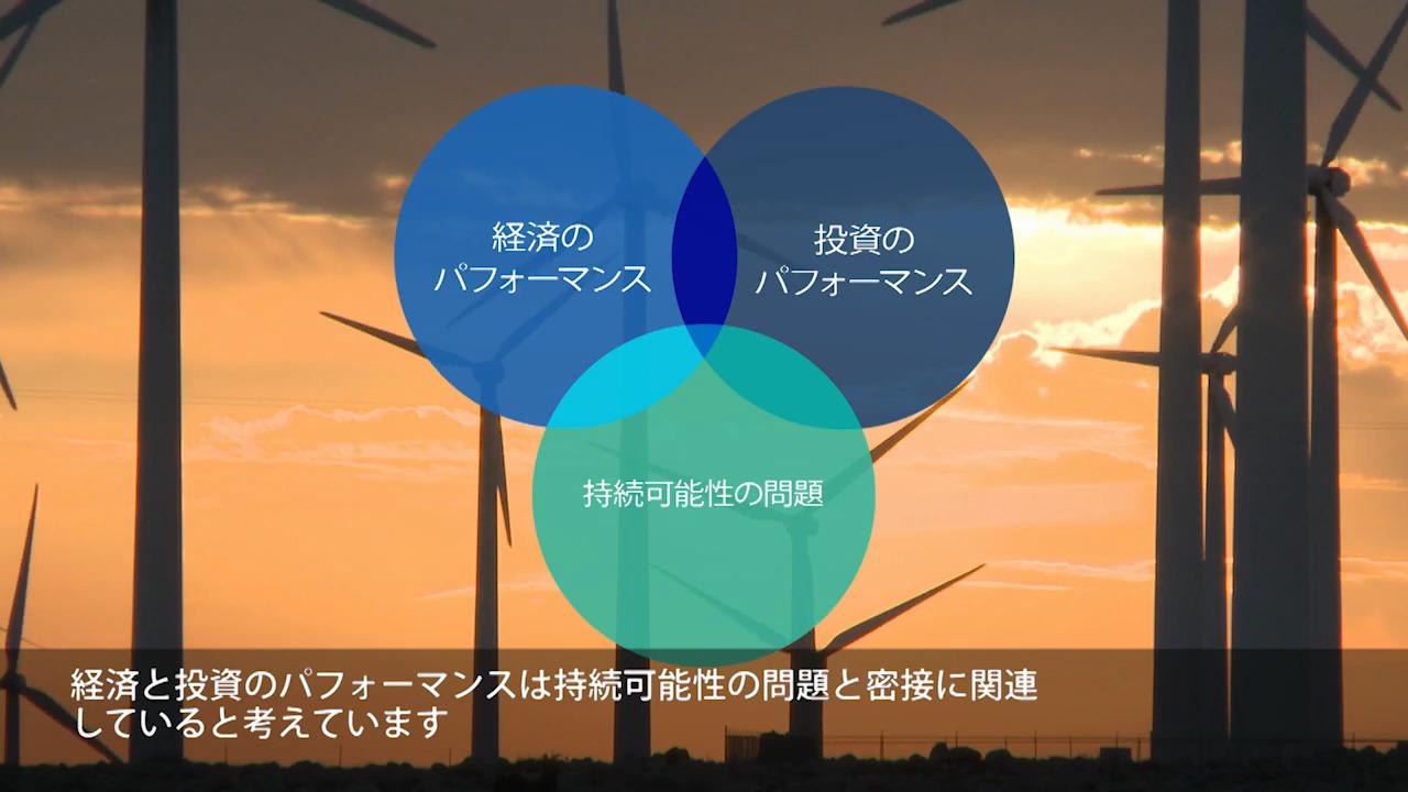 持続可能な投資の未来