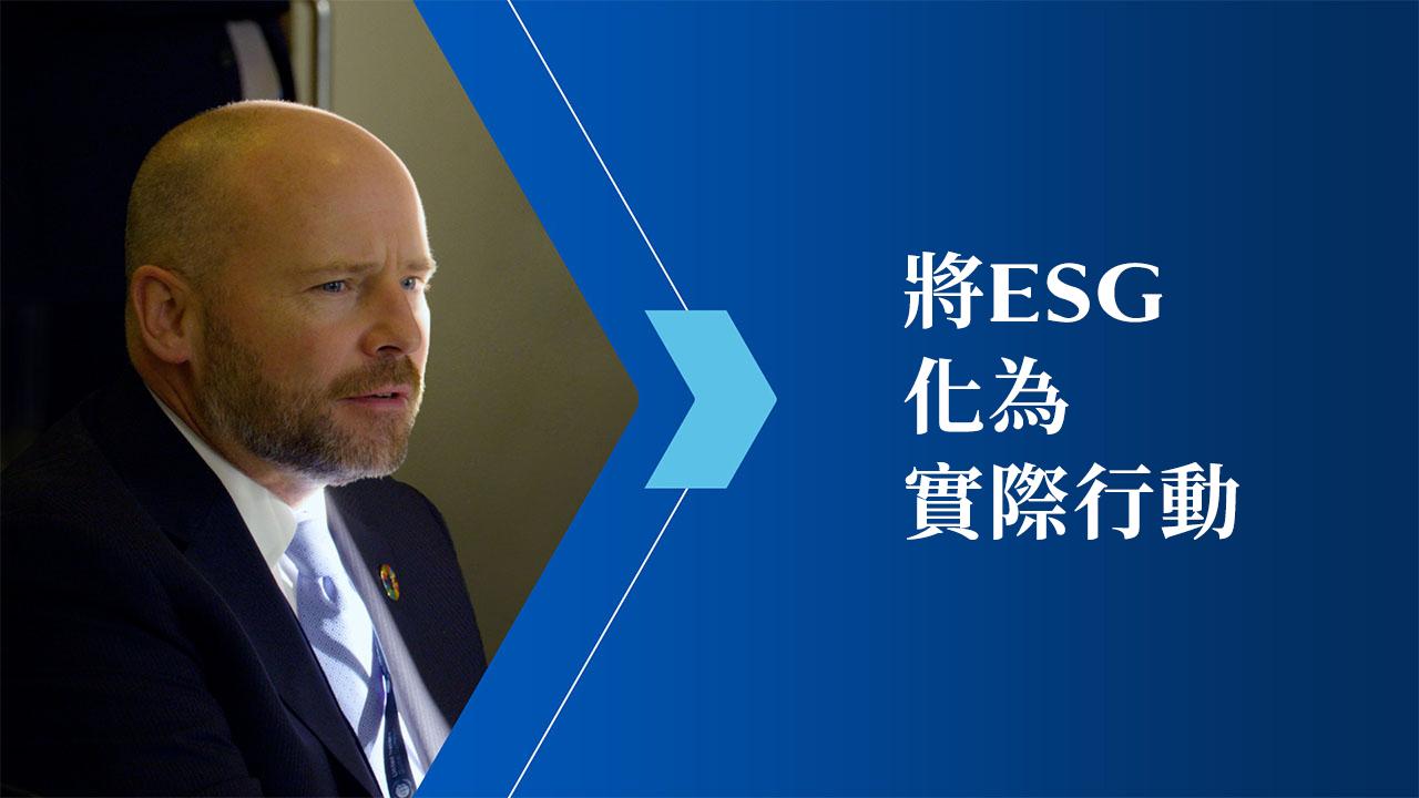 攜手企業財務長,將ESG化為實際行動